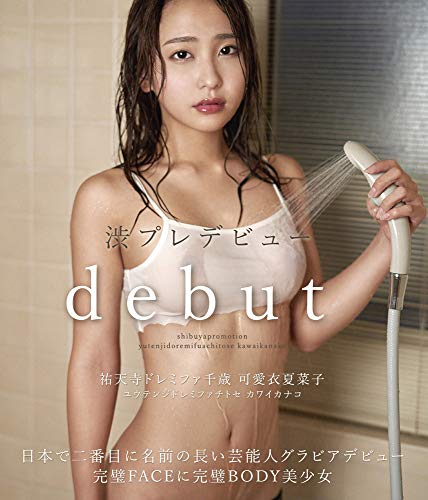 渋プレデビュー debut 祐天寺ドレミファ千歳 可愛衣夏菜子
