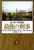最後の刑事 (ハヤカワ・ミステリ文庫)