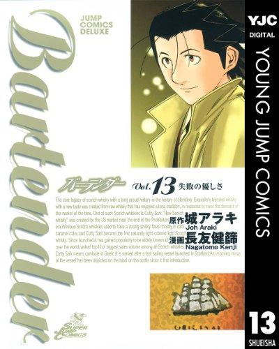 バーテンダー 13 (ヤングジャンプコミックスDIGITAL)