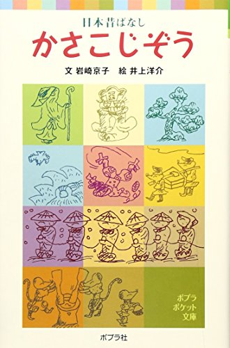 日本昔ばなし かさこじぞう (ポプラポケット文庫)