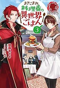 【電子限定版】まきこまれ料理番の異世界ごはん3 (アリアンローズ)