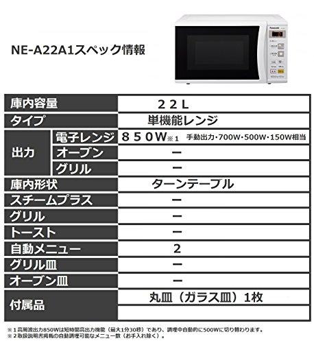 『パナソニック 電子レンジ 単機能 22L ヘルツフリー ホワイト NE-E22A1-W』の5枚目の画像