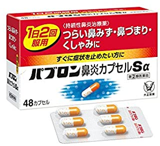 【指定第2類医薬品】パブロン鼻炎カプセルSα 48カプセル