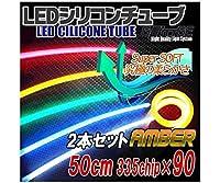 AutoEDGE LEDシリコンチューブ 50cm 黄 2本セット T-CT50Y0
