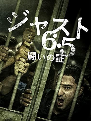 ジャスト6.5 闘いの証(字幕版)
