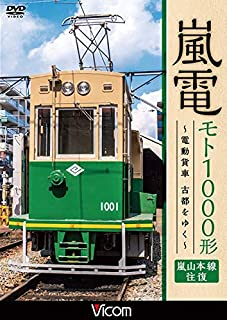嵐電 モト1000形 ~電動貨車 古都をゆく~嵐山本線 往復 [DVD]