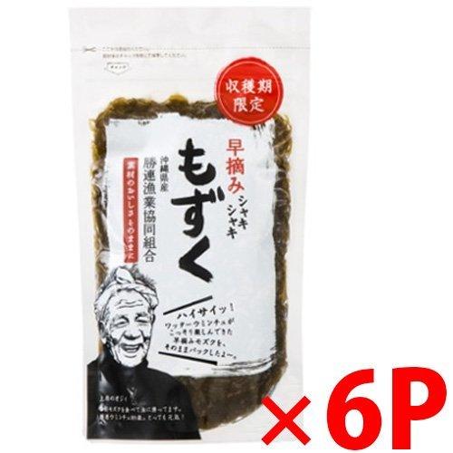勝連漁協 早摘み生もずく 250g×6個パック フコイダンたっぷりの沖縄県産モズク100%使用 貴重な早摘みもずくを使用 美容・健康維持に
