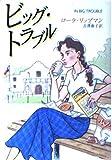 ビッグ・トラブル (ハヤカワ・ミステリ文庫)