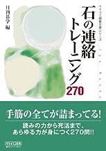 表紙: 石の連絡トレーニング270 (マイナビ囲碁文庫) | 月刊碁学