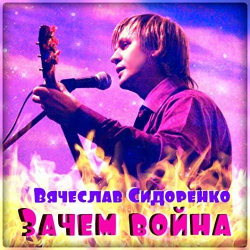 Вячеслав Сидоренко