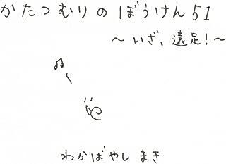 かたつむりのぼうけん 51 ~いざ、遠足!~