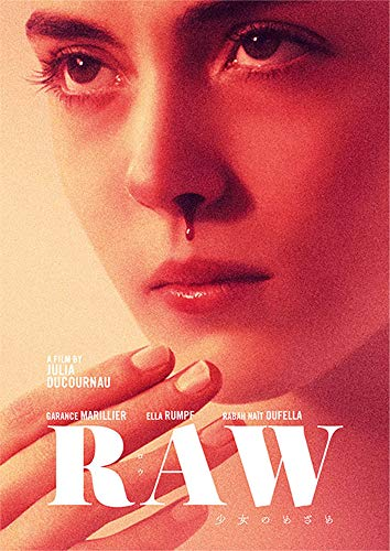 RAW 少女のめざめ [DVD]