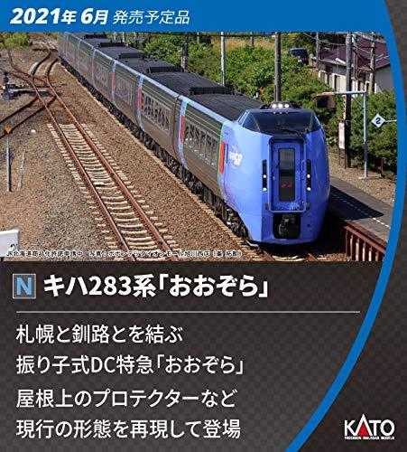 KATO Nゲージ キハ283系 おおぞら 3両増結セット 10-1696 鉄道模型 ディーゼルカー