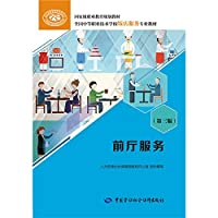 The front office service (Third Edition)(Chinese Edition)