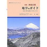 新版 神奈川県 地学のガイド―神奈川県の地質とそのおいたち (地学のガイドシリーズ)