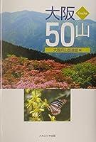 大阪50山