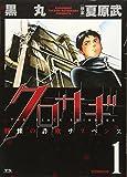 クロサギ (1) (ヤングサンデーコミックス)(黒丸)