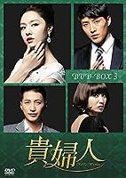 貴婦人 DVD-BOX3