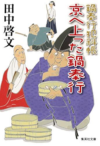 鍋奉行犯科帳 京へ上った鍋奉行 (集英社文庫)