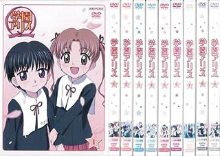 学園アリス 1~9 (全9枚)(全巻セットDVD)|中古DVD [レンタル落ち] [DVD]