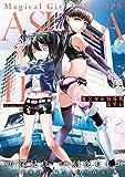 魔法少女特殊戦あすか 11巻 (デジタル版ビッグガンガンコミックス)