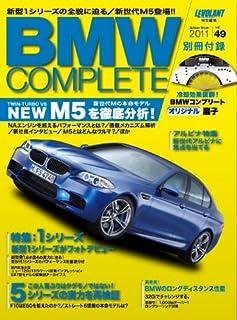 BMW COMPLETE Vol.49 (学研ムック)