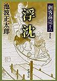 剣客商売 十六 浮沈 (新潮文庫)