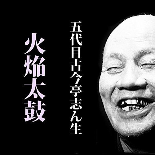 『火焔太鼓 (@S33.1.1 )』のカバーアート