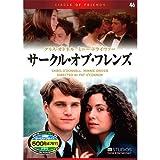 サークル・オブ・フレンズ EMD-10046 [DVD]