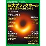 巨大ブラックホール 宇宙と銀河の進化を探る (別冊日経サイエンス241)