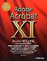 Adobe Acrobat XIスーパーマニュアル