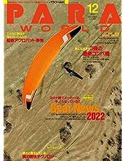 PARA WORLD (パラ ワールド) 2021年12月号