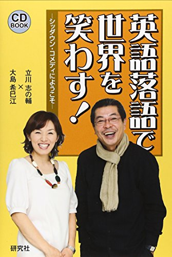 [CDブック] 英語落語で世界を笑わす! シッダウン・コメディにようこそ (CD BOOK)の詳細を見る
