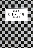 訳詩集 月下の一群 (岩波文庫)