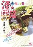 酒のほそ道 2 (ニチブンコミックス)