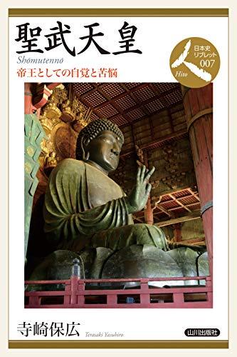 聖武天皇: 帝王としての自覚と苦悩 (日本史リブレット人)