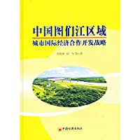China Tumen River Area : City International Economic Cooperation Development Strategy(Chinese Edition)