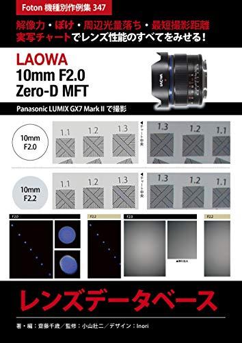 LAOWA 10mm F2.0 Zero-D MFT レンズデータベース: Foton機種別作例集347 解像力・ぼけ・周辺光量落ち・最短撮影距離 実写チャートでレンズ性能のすべてをみせる! Panasonic LUMIX GX7 Mark IIで撮影