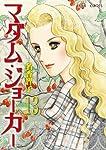 マダム・ジョーカー(13) (ジュールコミックス)