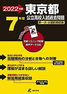 東京都公立高校 2022年度 英語音声ダウンロード付き【過去問7年分】 (都道府県別 入試問題シリーズZ13)