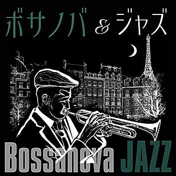 ボサノバ&ジャズ - 癒し系インストゥルメンタルBGM, カフェ作業用ボサノバ