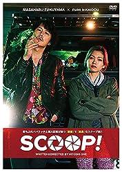 【動画】SCOOP!