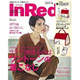 In Red(インレッド) 2020年 5月号