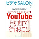 ビデオ SALON (サロン) 2019年 7月号 [雑誌]