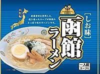 ご当地ラーメン 函館ラーメン しお味 一人前スープ付き