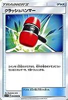 ポケモンカードゲーム サン&ムーン クラッシュハンマー / コレクション サン(PMSM1S)/シングルカード