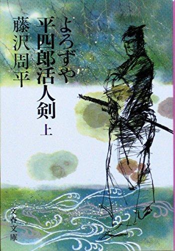 よろずや平四郎活人剣 (上) (文春文庫)