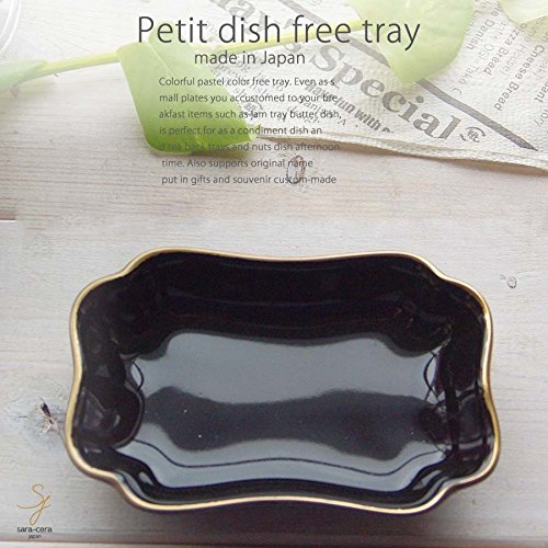 フリートレー 灰皿 アロマトレー チョコ チーズ おつまみ 食器 小皿 アクセサリートレー 日本製 陶器 S 金線ゴールドライン ブラック 黒 アッシュトレー