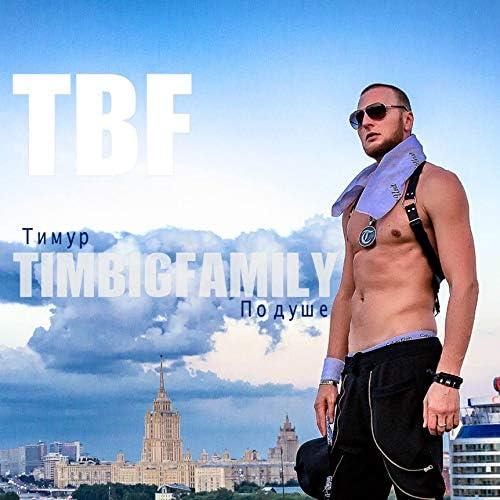 Тимур Timbigfamily