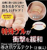 巻き爪ゲルテクト 左右兼用2個×2箱セット(ドクター監修 巻き爪の痛みを緩和させるサポーター)